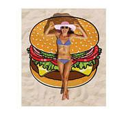 Пляжный коврик Гамбургер. 143 см
