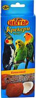 Корм папуг  нектар крекер кокосовый - 2*50 г. Лори