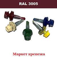 Саморез кровельный по металлу 4,8х19 (RAL 3005) со сверлом и шестигранной головкой (DIN 7504 K), окрашенный