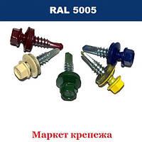 Саморез кровельный по металлу 4,8х19 (RAL 5005) со сверлом и шестигранной головкой (DIN 7504 K), окрашенный