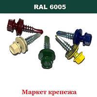 Саморез кровельный по металлу 4,8х19 (RAL 6005) со сверлом и шестигранной головкой (DIN 7504 K), окрашенный