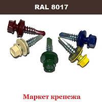Саморез кровельный по металлу 4,8х19 (RAL 8017) со сверлом и шестигранной головкой (DIN 7504 K), окрашенный