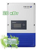 Kaco BLUEPLANET 20.0 TL3 M2 INT сетевой солнечный инвертор (20 кВт, 3 фазы; 2  MPPT трекера)