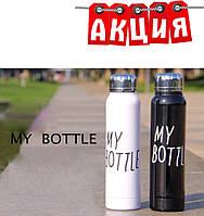 Термос My Bottle. АКЦИЯ