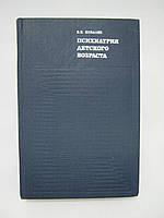 Ковалев В.В. Психиатрия детского возраста.