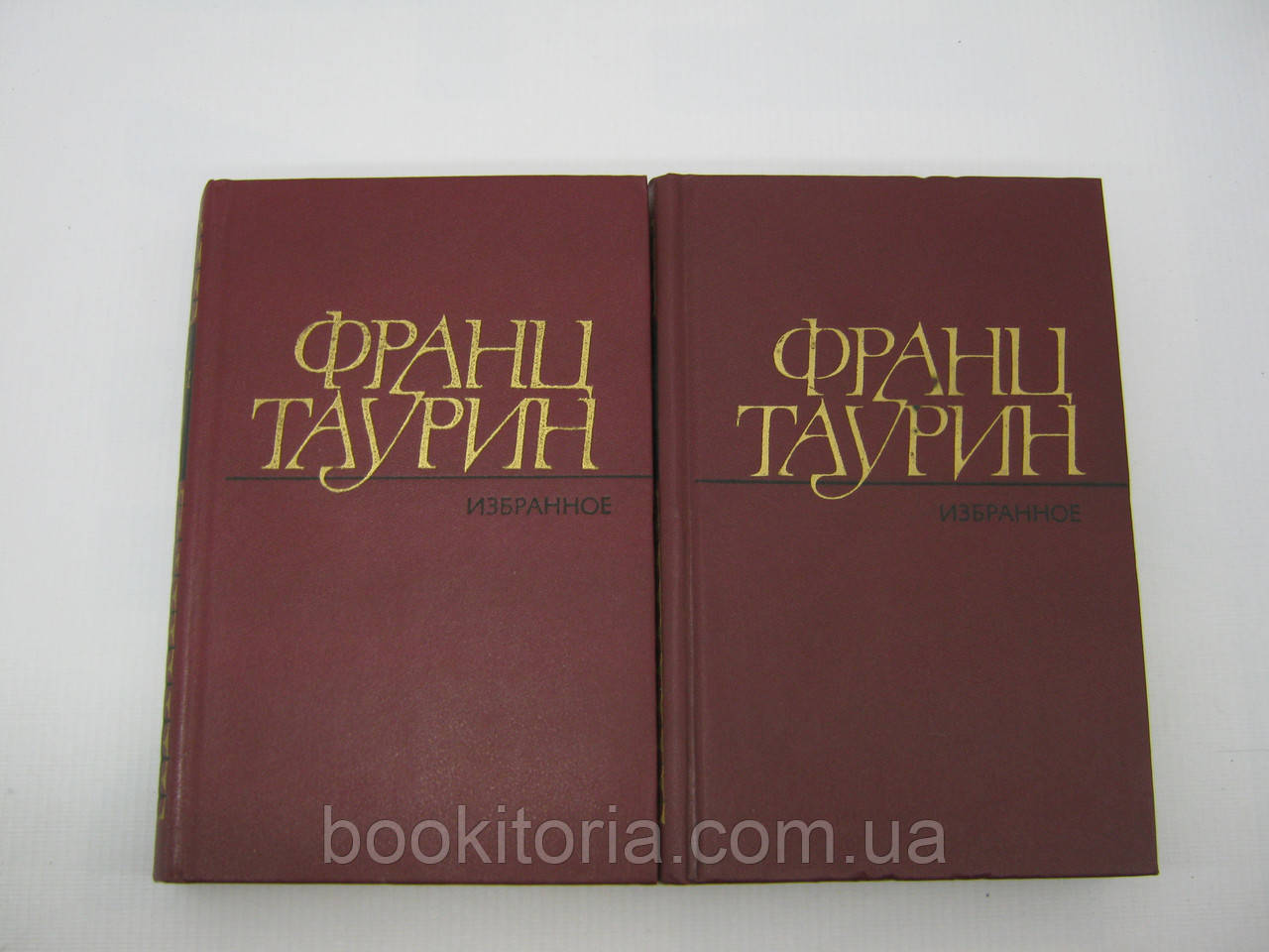 Таурин Ф. Избранные произведения. В двух (2-х) томах (б/у).