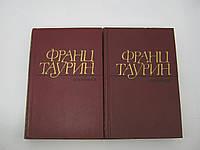 Таурин Ф. Избранные произведения. В двух (2-х) томах (б/у)., фото 1