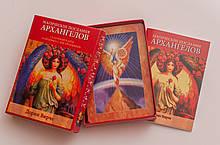 Магічні Послання Архангелів, карти, Дорін Вирче ( ukraine )