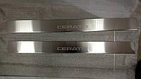 Накладки на пороги Kia Cerato Koup 2009-2012 2шт. Standart