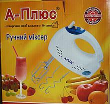 Міксер ручний А-Плюс НМ-1541