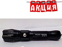 Тактический фонарь Police BL-А27-T6. АКЦИЯ