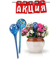 Шары для растений Aqua Globe. АКЦИЯ
