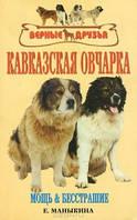 Книга. Кавказская овчарка. Мощь и бесстрашие (Маныкина Е.)