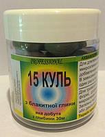 Удобрение Professional 15 Куль шарики из голубой глины,15 шт