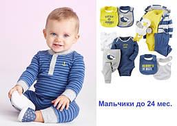 Мальчики до 24 месяцев