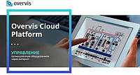 Віддалене управління, диспетчеризація, опрацювання та зберігання даних за допомогою системи OVERVIS