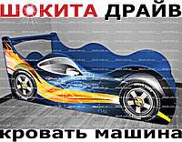 Кровать машина ШОКИТА ДРАЙВ - космическая звезда коллекции, нарисована по Вашим просьбам. Фантастическая детская кровать из коллекции Шок Драйв! Бесплатная доставка по Украине!