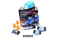 Комплект: Ролики, роликовые коньки раздвижные + шлем и защита KEPAI F1-K9 синие 30-33р