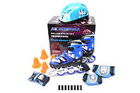 Комплект: Ролики, роликовые коньки раздвижные + шлем и защита KEPAI F1-K9 синие 34-37р