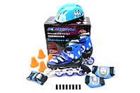 Комплект: Ролики, роликовые коньки раздвижные + шлем и защита KEPAI F1-K9 синие 38-41р, фото 1