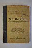Н.А. Заозерский. А.С. Пушкин в воспоминаниях современников и письмах
