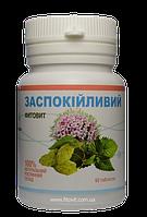 «Фитовит-Успокоительный»таблетки по 0,5 гр. № 60
