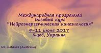 09-11 июня Киев. Нейроэнергетическая Кинезиология. Базовый курс.