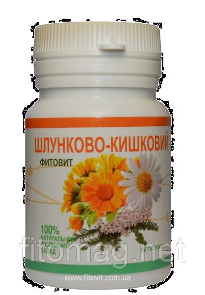 Фитовит – Желудочно-кишечный  таблетки по 0,5 гр № 60