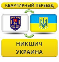 Квартирный Переезд из Никшича в Украину