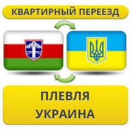 Квартирный Переезд из Плевли в Украину