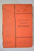 Літературно-науковий Вістник. Річник 10. Книга 1-3, 5, 7, 11-12.  За 1907 год