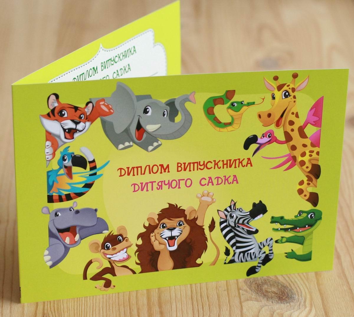 Диплом-открытка выпускника детского сада, Детские звери