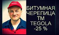 Мягкая гибкая битумная черепица TM Tegola - 25 %