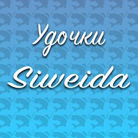Удочка маховая Siweida
