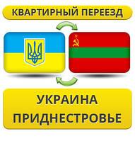 Квартирный Переезд из Украины в Приднестровье