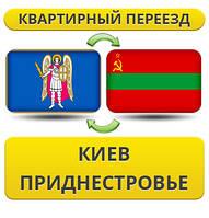 Квартирный Переезд из Киева в Приднестровье