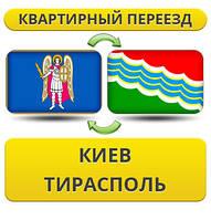 Квартирный Переезд из Киева в Тирасполь