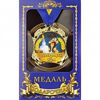 Медаль Україна Найкращий кум