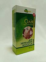 Олія косметична Для укріплення волосся