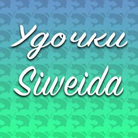 Удочки Siweida