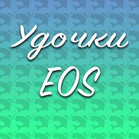 Удочки EOS