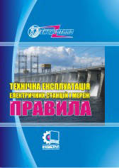 Про внесення змін до Технічної експлуатації електричних станцій і мереж. Правила