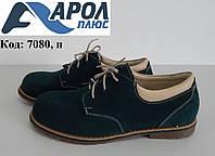 Ортопедические замшевые ботинки для детей и взрослых