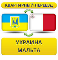 Квартирный Переезд из Украины на Мальту