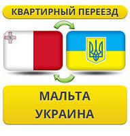 Квартирный Переезд из Мальты в Украину