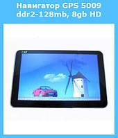 Навигатор GPS 5009 DDR2-128mb, 8gb HD!Акция