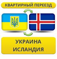 Квартирный Переезд из Украины в Исландию