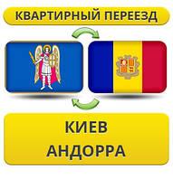 Квартирный Переезд из Киева в Андорру