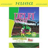 Спортивна Рок-н-рол насіння газонних трав Delfi (1 кг 10 кг)