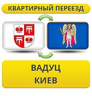 Квартирный Переезд из Вадуца в Киев